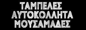 Tαμπέλες-Αυτοκόλλητα-Μουσαμάδες